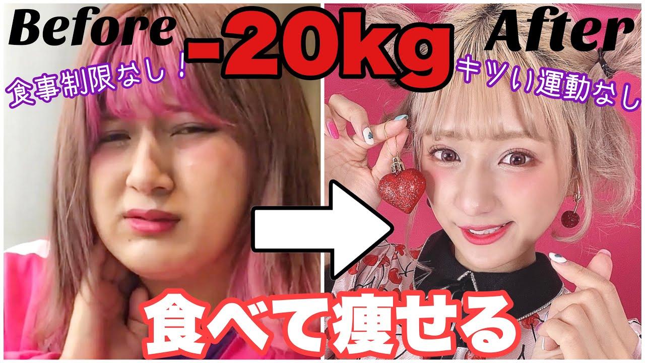 キロ 痩せる 20