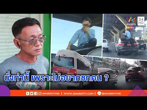 """ช็อก!โพลล์สื่อนอกชี้""""อนาคตใหม่""""อดได้ ส.ส.-เพื่อไทยชนะขาด แต่ที่ 3""""ประยุทธ์"""" - วันที่ 06 Mar 2019"""
