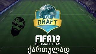 FIFA 19 FUT Draft ქართულად ნაწილი 1