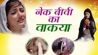 रमजान के मौके पर सबसे बेहतरीन वाकया - नेक बीवी का वाकया - Ramzan Mubarak Video - Islamic Waqiat