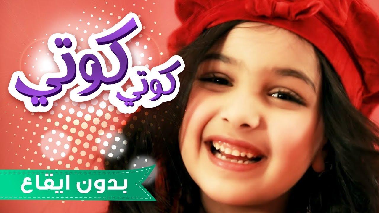 كوتي كوتي رنده صلاح بدون ايقاع قناة كراميش Karameesh Tv Youtube