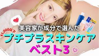 【プチプラスキンケア】美容家が成分で選んだプチプラスキンケアBEST3