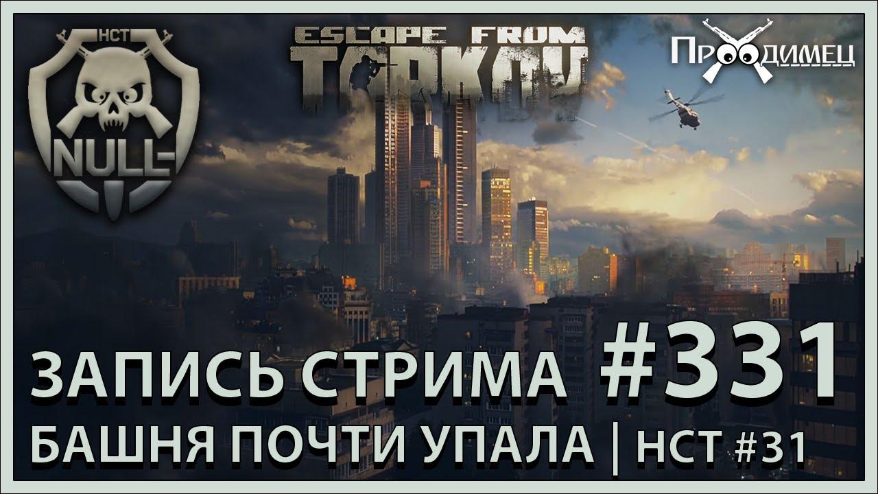 Закрываем челлендж? | HCT #31 | QDay 107 | Escape from Tarkov | Стрим #331