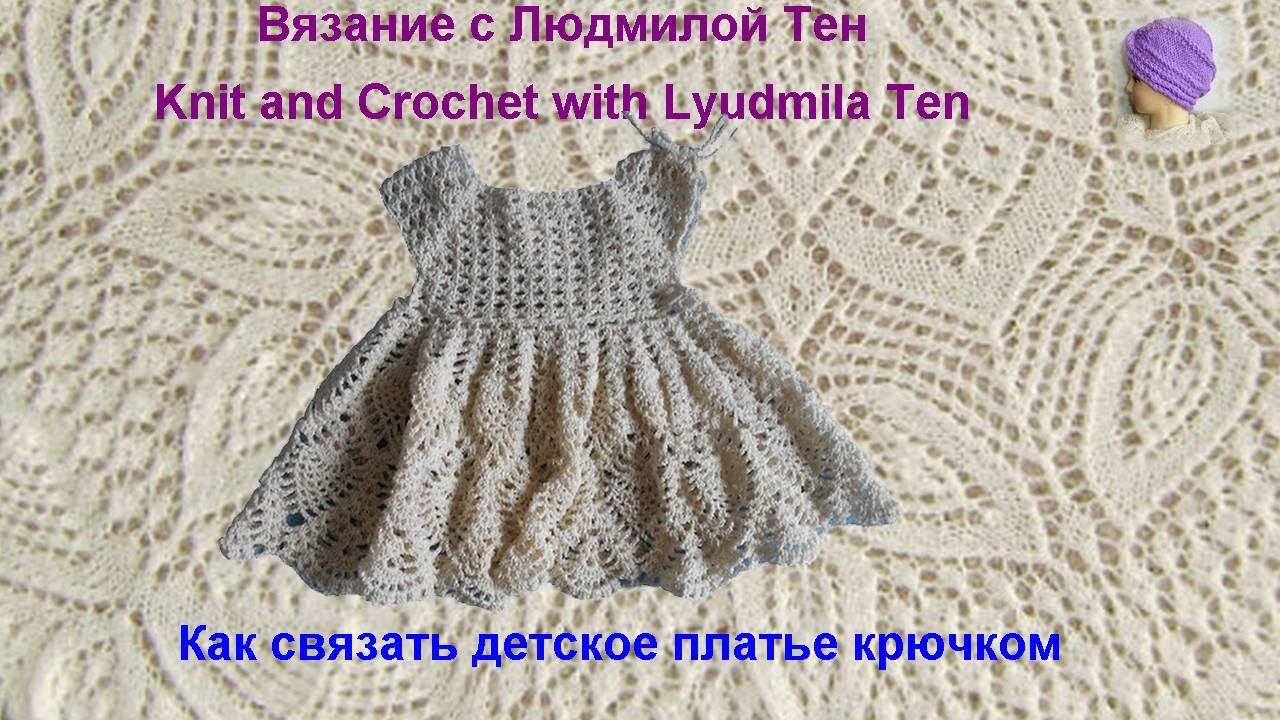 Крючком детское платье ананас