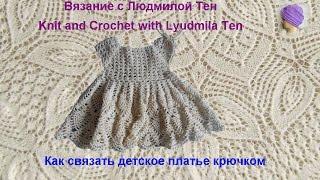 #ДетскоеПлатьеКрючком  Детское  вязаное крючком платье с узором ананасы