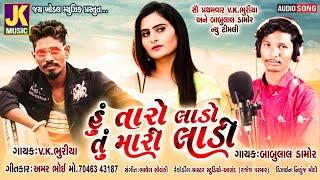 Download Mp3 Hu Taro Lado Tu Mari Ladi || Vk Bhuriya & Babu Lal Damor || New Timli 2020