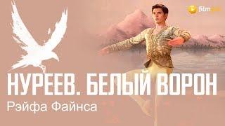 """""""Нуреев. Белый ворон"""" Рэйфа Файнса уже в кино"""