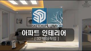 루미온 아파트 인테리어 3D영상작업