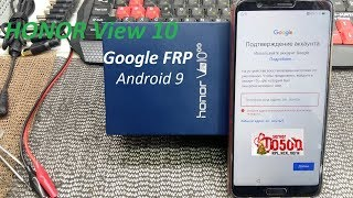 Bypass Google FRP Honor View 10 (BKL-L09) Android 9