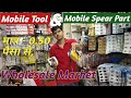 Mobile Tool & Spear Part Wholesale Market  || Gaffar market  ||  Mobile item wholesale delhi