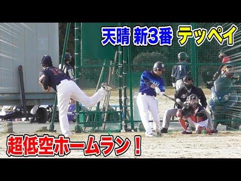天晴の新3番…元プロ小松原が超低空ホームラン!初球打ちの美学!