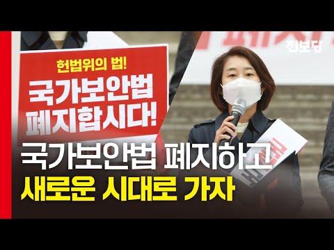 """진보당, """"새로운 시대 가로막는 국가보안법 폐지해야"""" 10만 국민동의 청원 시작"""