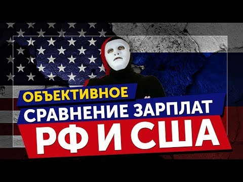 The comparison of SALARIES of the Russian Federation and the United States | to Be Or