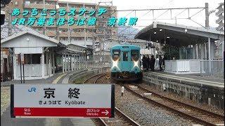 あっちこっちスケッチ~JR西日本 万葉まほろば線 京終(きょうばて)駅