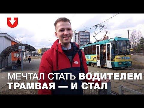 Парень сдвумя образованиями стал водителем трамвая (инежалеет!)
