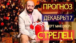Гороскоп СТРЕЛЕЦ Декабрь 2017 год / Ведическая Астрология