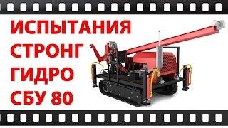Буровая установка Стронг Гидро СБУ 80 Испытания (Бурaгрегат)