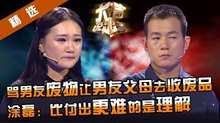 NEW 涂磊情感 大声说出来 第109期 女友台上一口一个 废物 骂男友 导师都看不下去了 CBG重庆广播电视集团官方频道