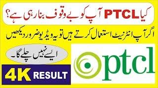 Best Internet in Pakistan, PTCL 50 MB Internet Package Speed Test in 4K