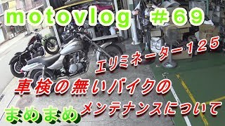 motovlog#69【車検の無いバイクのメンテナンスについて】バイクの整備が出来ない私!