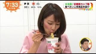長野美郷さんカップラーメン食べる 長野美郷 検索動画 23