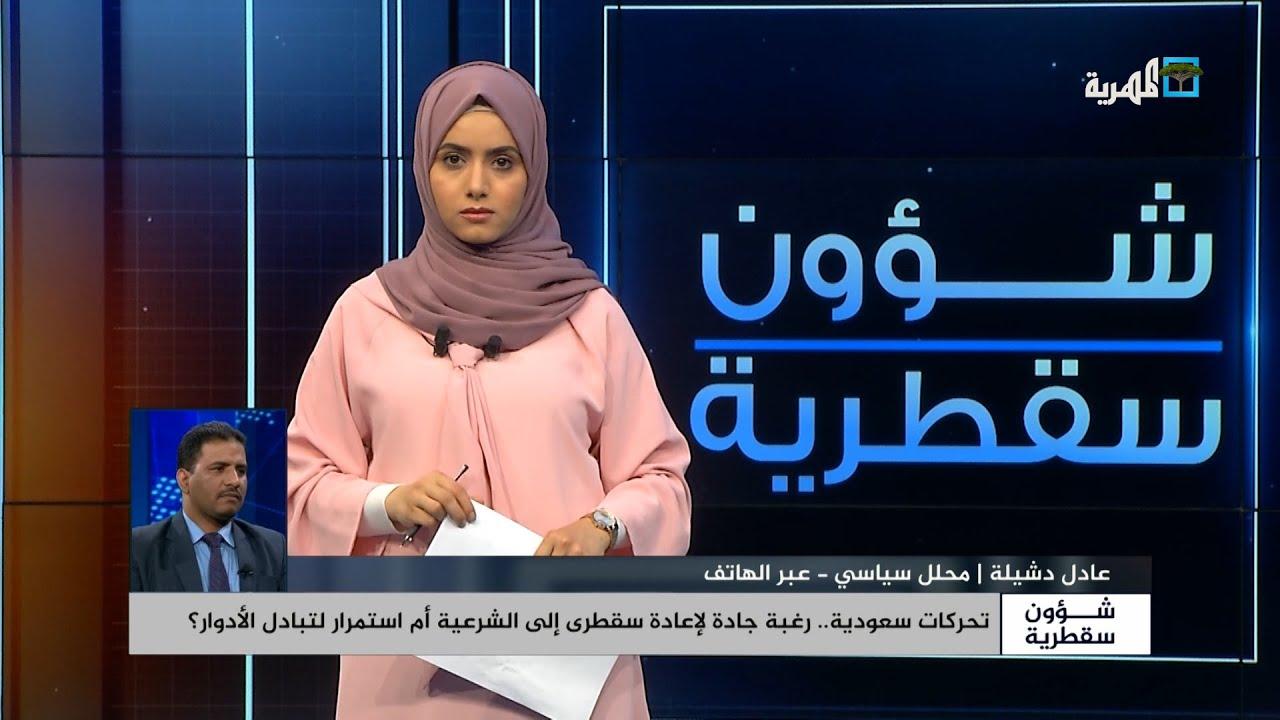 محلل سياسي: على السعودية إخراج المليشيات من سقطرى وتسليم السلاح للسلطة الشرعية لإثبات جدية تحركاتها