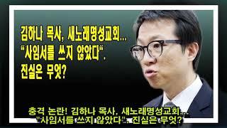 충격 논란! 김하나 목사, 새노래명성교회... &quo…