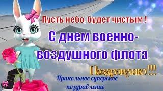 ✈Прикольные поздравления и пожелания с Днем Военно Воздушных сил в день ВВС✈