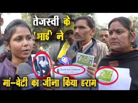 Tejashwi Yadav Fans Club  के नाम पर Patna में गुंडागर्दी - पीड़ित मां-बेटी पहुंची तेज के दरबार