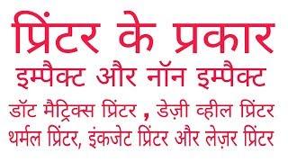 printer || Types of Printers Hindi || what is printer || inkjet laser dot matrix printer