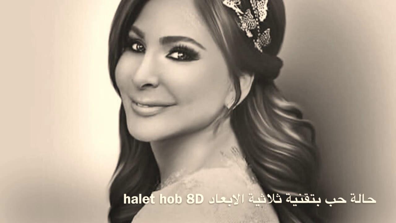 Mp3 Id3 Halet Hob Elissa 8d إليسا حالة حب بتقنية ثلاثية الأبعاد
