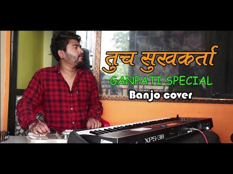 Tuch Sukhkarta Banjo Cover Instrumental | Ganpati Song | गणेश चतुर्थी special