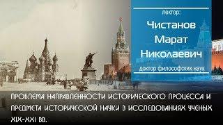 Проблема направленности исторического процесса и предмета исторической науки