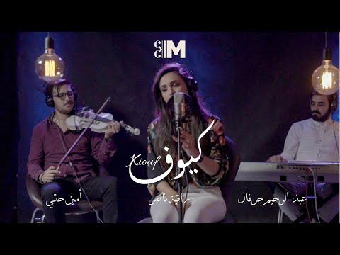 Kiouf | Rakia Naser | كيوف | راقية الناصر | BY MUSICIEN.TN