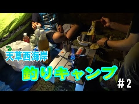 天草西海岸 釣りキャンプ▲#2