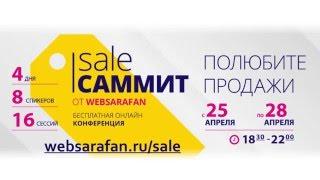 Websarafan. Sale-саммит трейлер. Ссылка на регистрацию ниже.