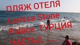 Пляж Larissa Stone Palace Hotel 5* дорога на пляж и обратно.часть 2