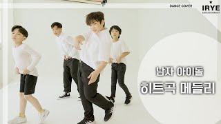 [댄스커버#2] 보이그룹 히트곡 메들리/댄스커버/아이돌따라잡기/아이돌댄스커버/젝스키스 /동방신기 /엑소 /방…