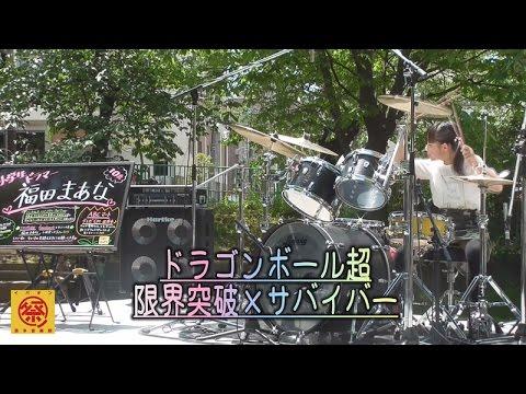 『ドラゴンボール超 主題歌 (Drum Cover)~茨木音楽祭~』10 Years Drummer Mana Fukuda ~福田まあな~