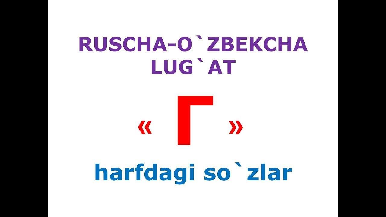 o zbekcha ruscha lug at yuklab olish