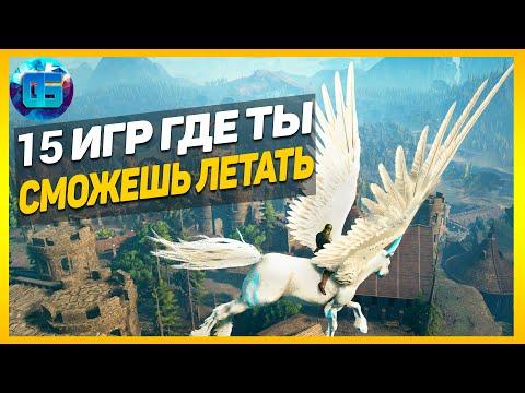 15 Игр, где ТЫ Сможешь Летать   Игры, в которых у героя есть способность летать