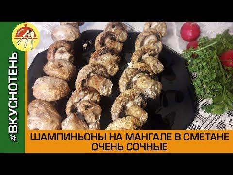 Сочные Шампиньоны на мангале в сметане и соевом соусе Рецепт шашлыка из шампиньонов