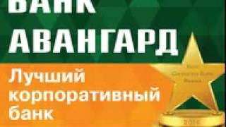 видео Личный кабинет Авангард Банка