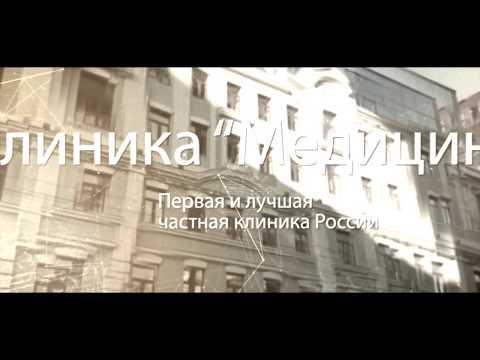 АО «Медицина» (клиника Академика Ройтберга) – клиника с международным признанием в центре Москвы