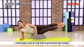 SPOM 돔볼로 즐기는 운동방법 - 복부운동 편