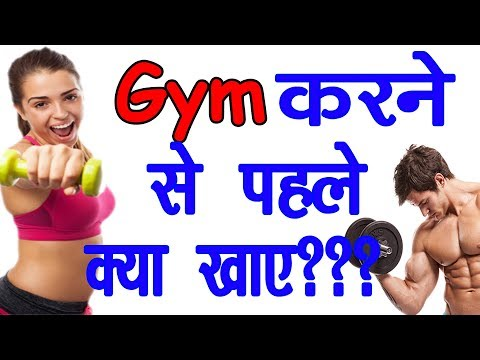 what-to-eat-before-a-gym-workout- -best-pre---workout-food- -bodybuilding-tips