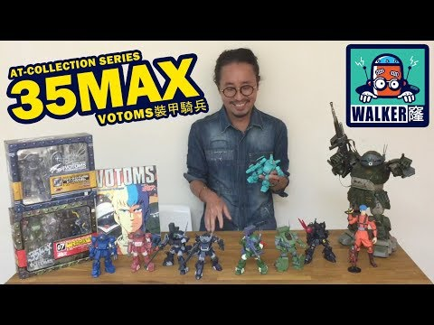 TOYSTV Walker窿 ▐ 爆舊玩具▐  裝甲騎兵 VOTOMS 35Max AT-COLLECTION SERIES