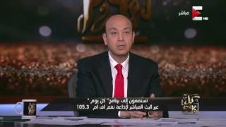 كل يوم: عمرو أديب يطلب من محمد أبو تريكة توضيح موقفه من جماعة الإخوان المسلمين
