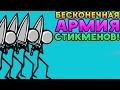 БЕСКОНЕЧНАЯ АРМИЯ СТИКМЕНОВ! - Cartoon Wars 2