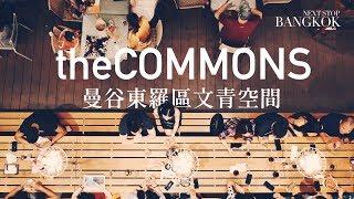 [曼谷#39]The Commons: 曼谷通羅區人氣文青空間,美食放空 ...